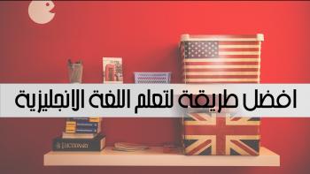 أفضل طريقة لتعلم اللغة الانجليزية من نصائح الخبراء